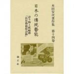 4764605147日本の傳統藝能第14巻