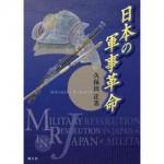 9784764603271日本の軍事革命