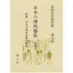 4764605090日本の傳統藝能第9巻