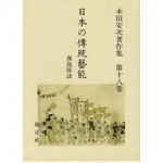 476460518x日本の傳統藝能第18巻