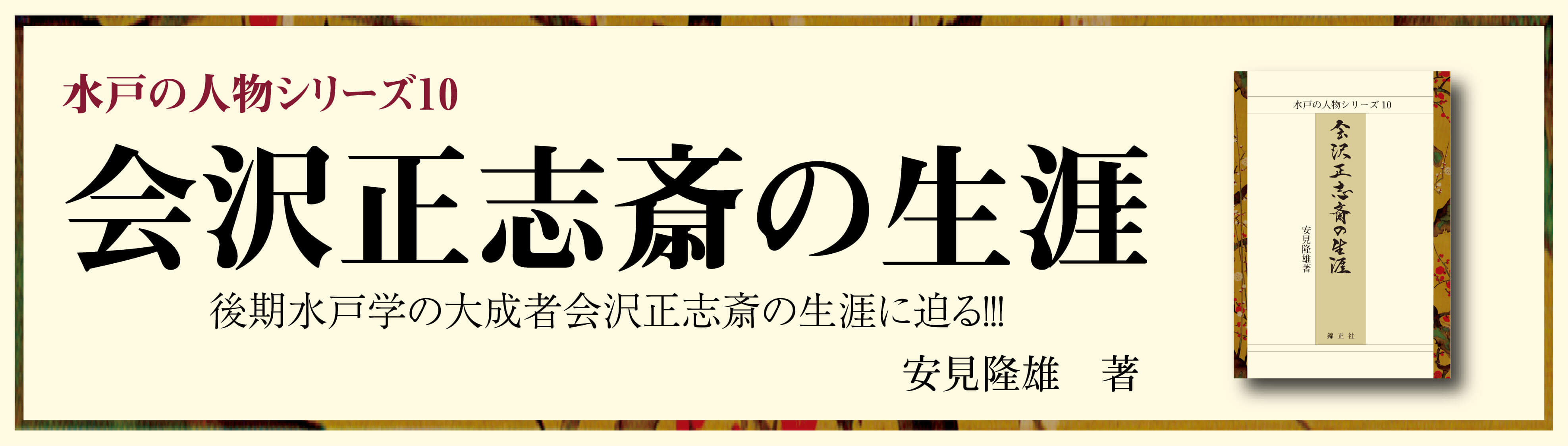 会沢正志斎の生涯