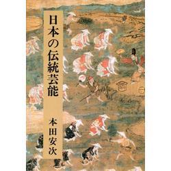 4764601095日本の伝統芸能