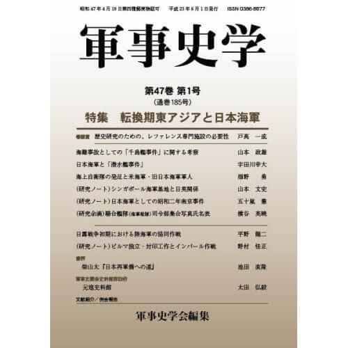 軍事史学 第47巻 第1号 | 株式会社 錦正社