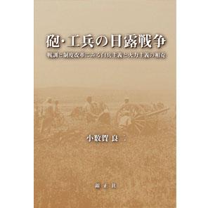 砲・工兵の日露戦争