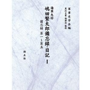 海軍大将嶋田繁太郎備忘録・日記 Ⅰ   株式会社 錦正社