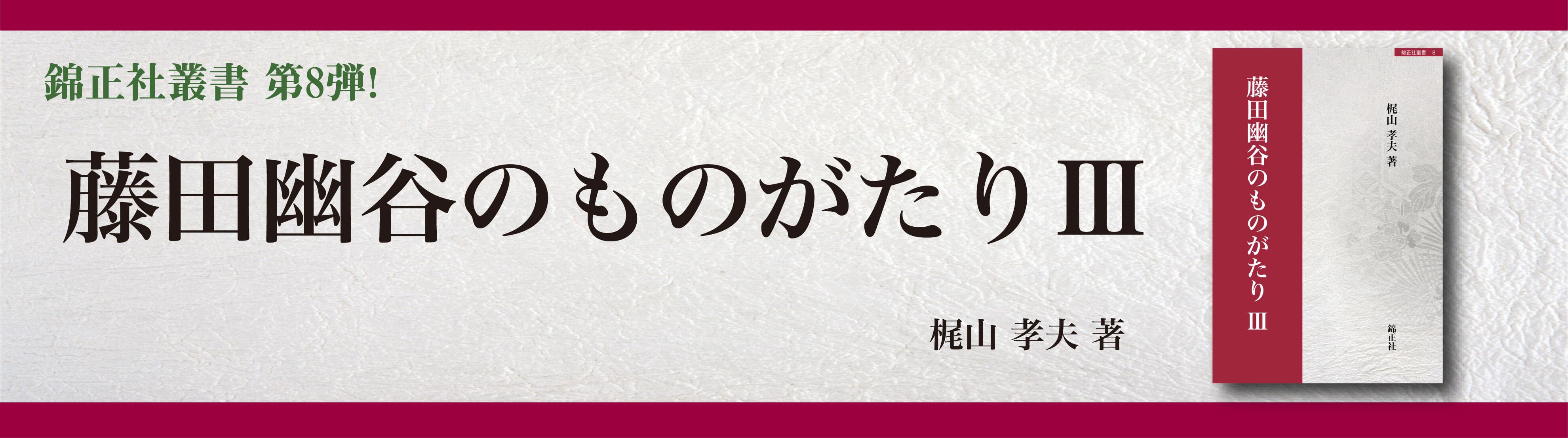 藤田幽谷のものがたりⅢ