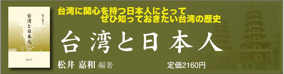 台湾と日本人