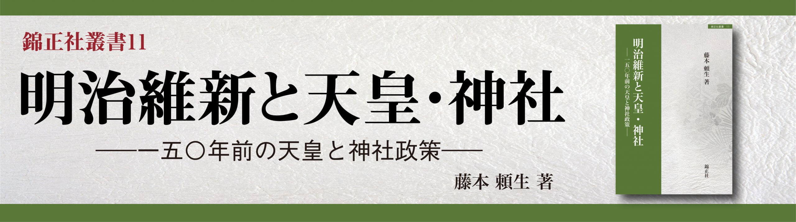 明治維新と天皇・神社
