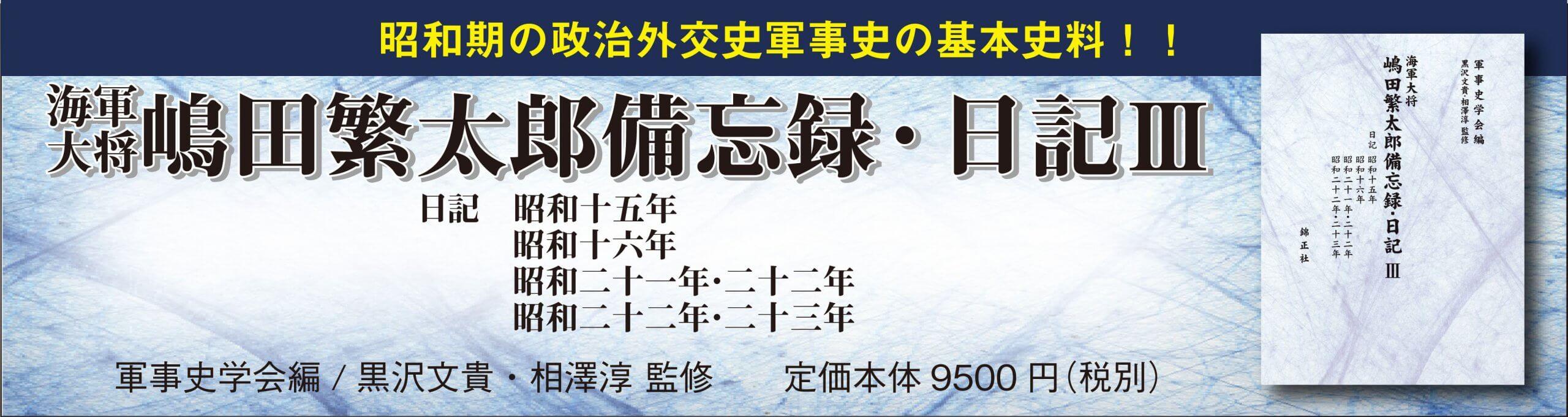 海軍大将嶋田繁太郎備忘録・日記Ⅲ