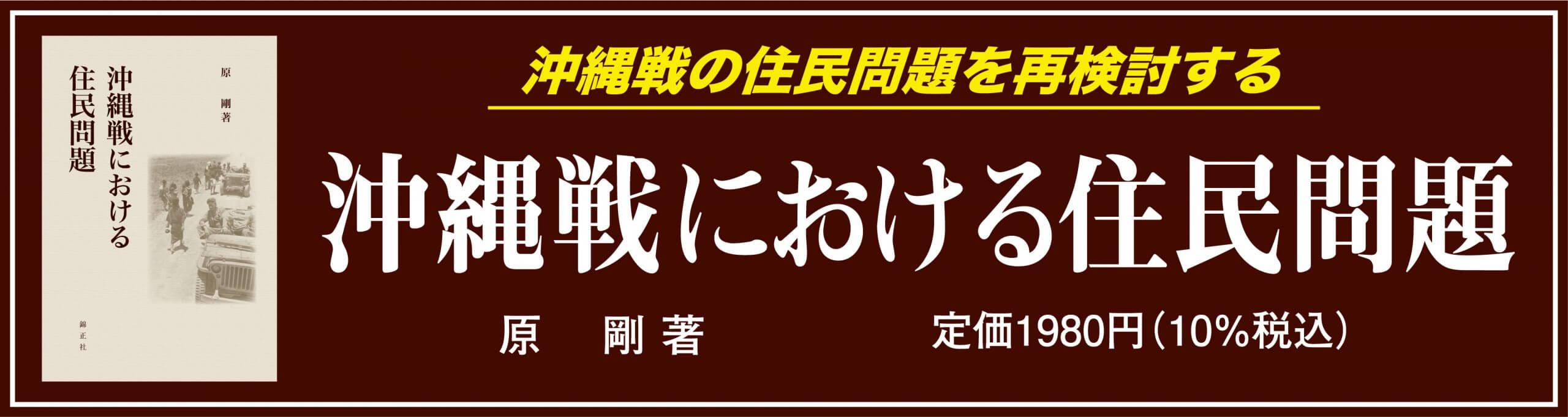 沖縄戦における住民問題