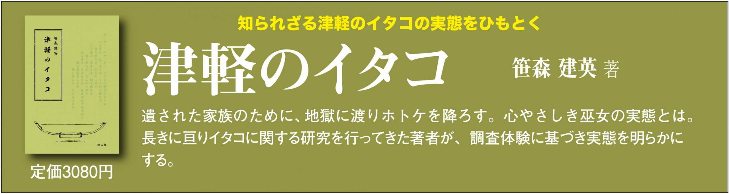 津軽のイタコ